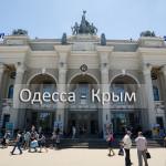 Одесса — Крым