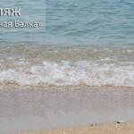 Пляж «Песчаная Балка»