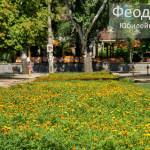 Феодосия. Юбилейный Парк
