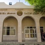 Аль-Айн. Оазис и Исторический Музей